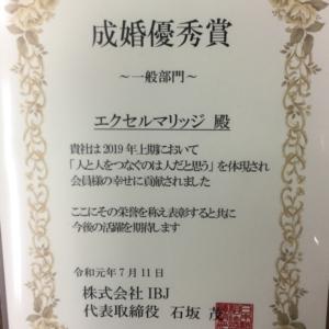 IBJ 成婚優秀賞2019年