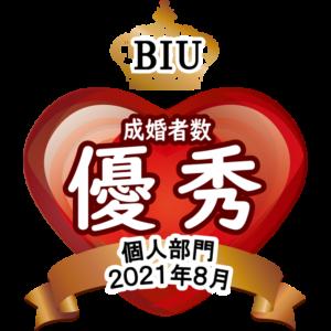 BIU成婚者数優秀個人部門2021年8月
