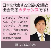 日本を代表する企業の社員と出会える